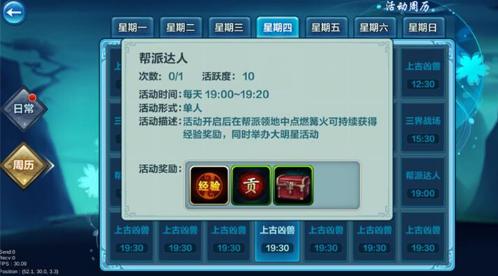 轩辕剑online新手怎么快速升级 快速升级方法一览
