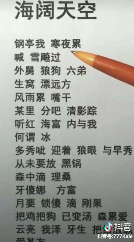 海阔天空 中文 版