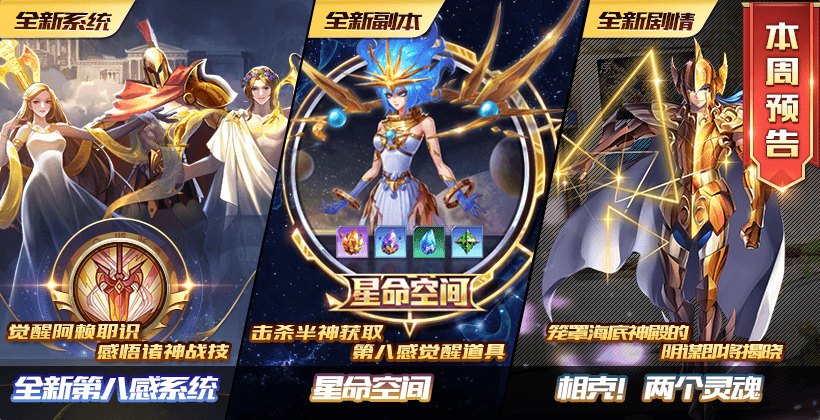 圣斗士星矢手游1月10日更新了什么 1月10日更新内容一览