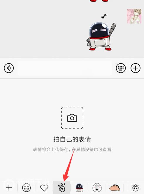 微信新功拍自己的表情表情包谣不传不信谣图片