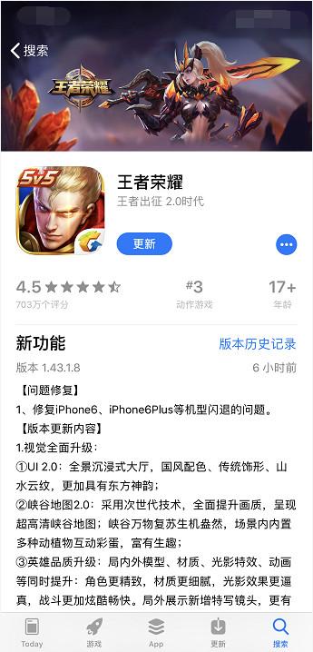 王者荣耀闪退ios已解决 iOS闪退问题优化版本已上架App Store