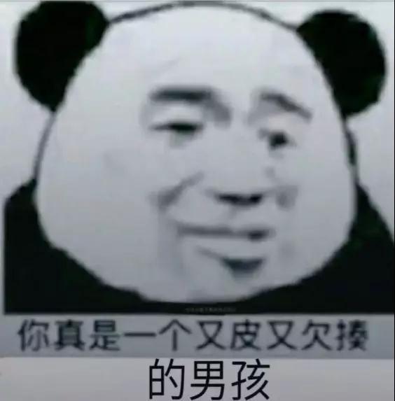 熊猫头大长腿表情包分享展示图片