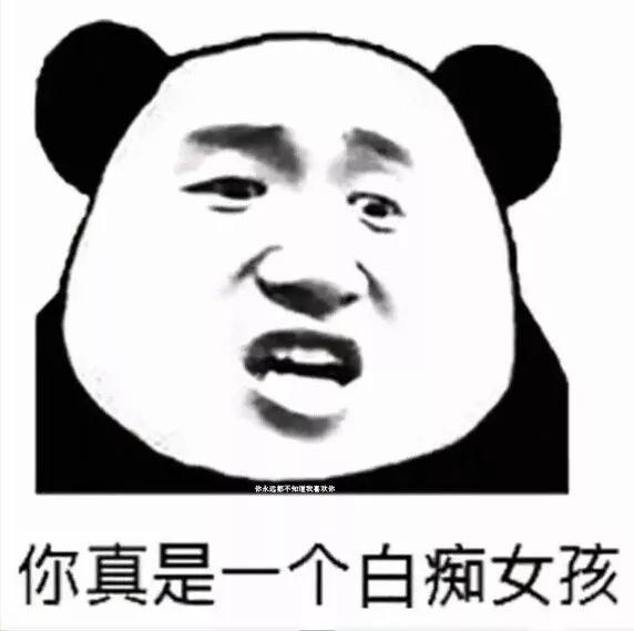 抖音熊猫头表情表情包a表情闵玧其图片