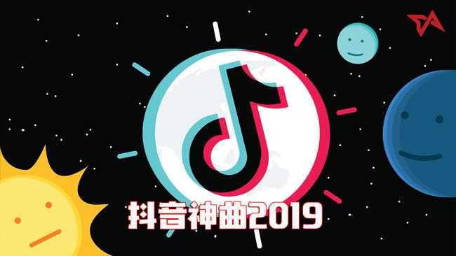 抖音歌曲排行榜2019 最新的抖音神曲