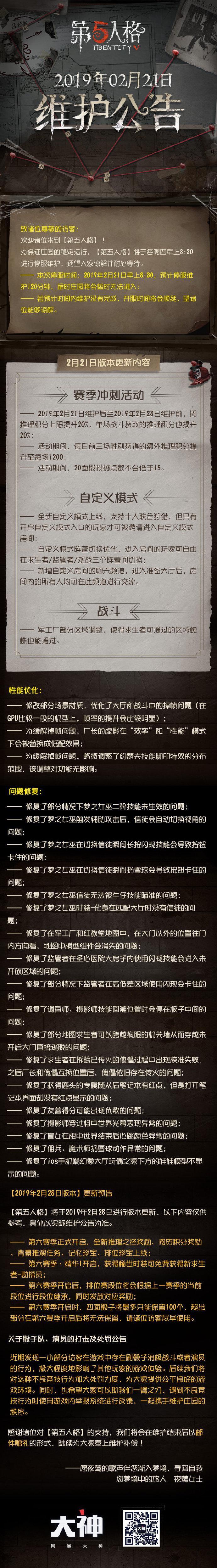 第五人格2月21日维护公告