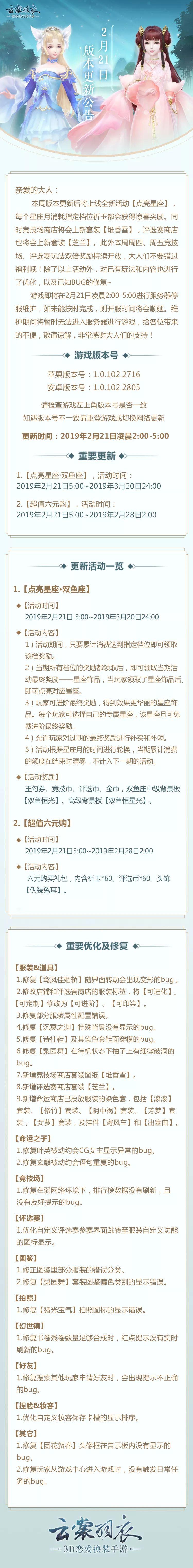 云裳羽衣2月21日更新公告