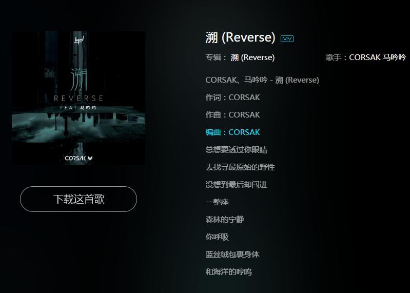 《溯 reverse》,是由corsak作词,作曲,编曲并制作,马吟吟演唱的一首
