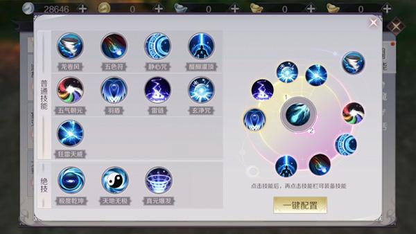 《完美世界手游》羽灵职业技能解析