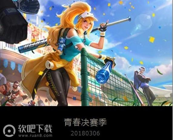 王者荣耀2019女神节皮肤3月6日上线 4大礼包正式上架
