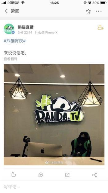 熊猫tv怎么突然就凉了 熊猫直播为什么凉了