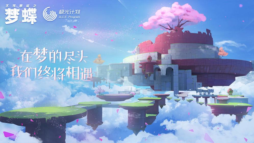 梦幻之旅的起点 《不可思议之梦蝶》5月16日开启测试