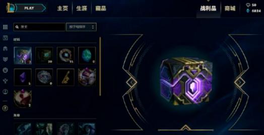 lol紫色��箱能�_出什么
