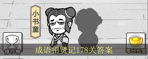成语招贤记178关怎么过