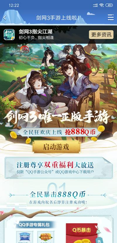 剑网3指尖江湖Q币活动
