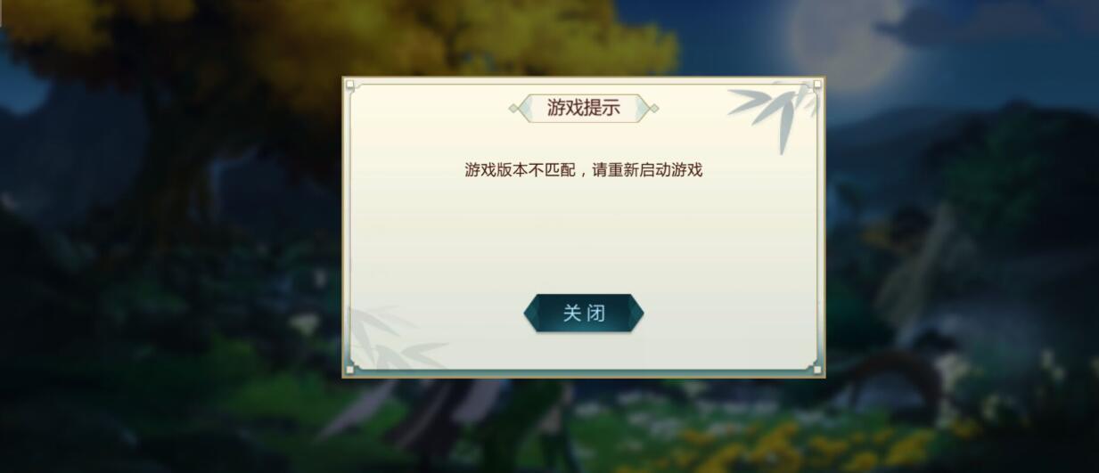 剑网3指尖江湖游戏版本不匹配