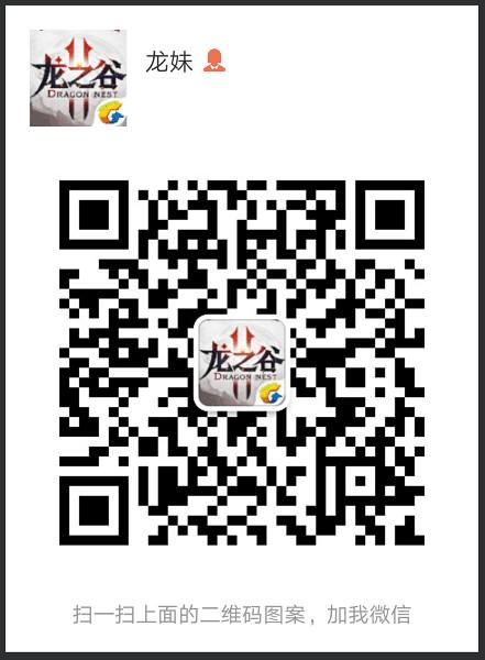 《龙之谷2》冒险团招募公告