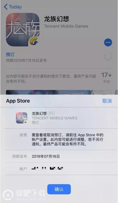 龙族幻想不删档将至预约下载
