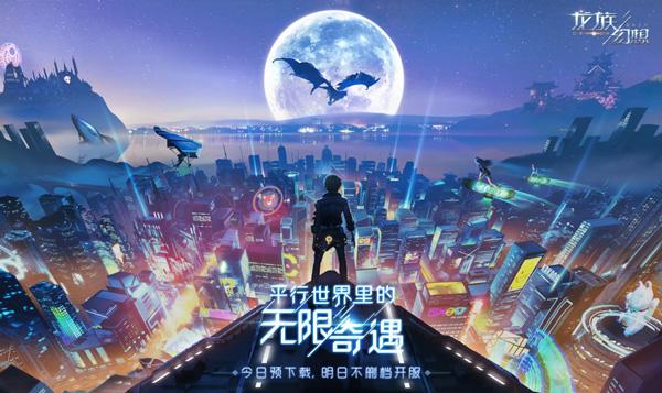 龙族幻想不删档预下载今日开启