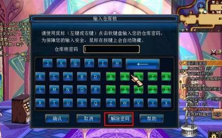 dnf仓库密码_dnf仓库密码怎么解除_软吧游戏问答