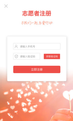 志愿滨海苹果版
