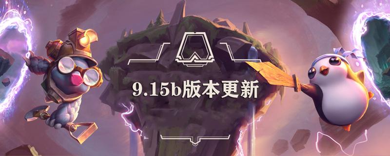 云顶之弈9.15b版本更新内容