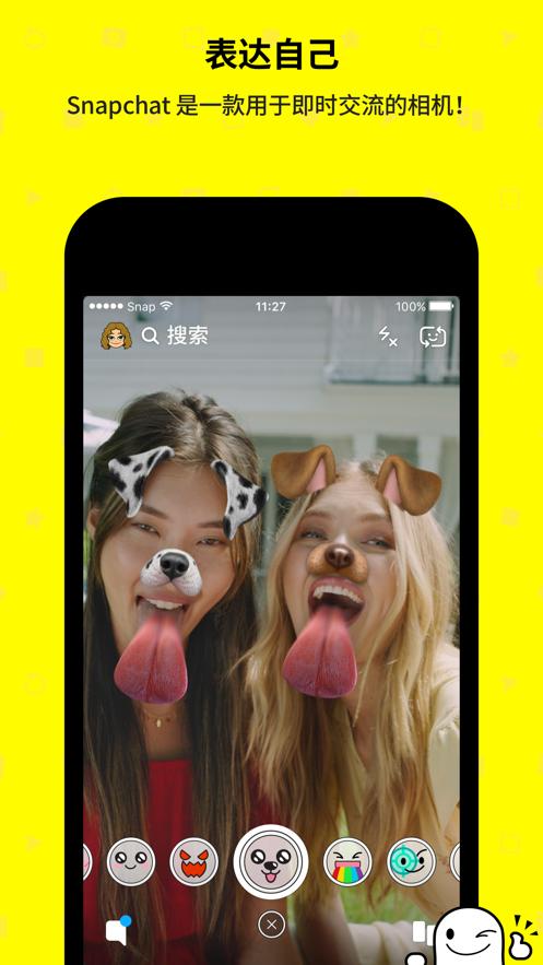 Snapchat最新版 v10.57.0.27