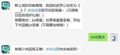 剑网3指尖江湖手游9月3日日每日一题答案分享