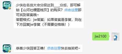 剑网3指尖江湖手游9月6日日每日一题答案分享