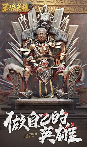 《王城英雄》9月11日英雄公测开启
