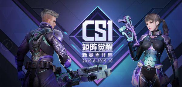 来了,超级我! 网易超能战术竞技《量子特攻》9月12日全平台开战!