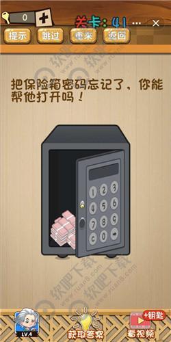 把保险箱密码忘记了你能帮他打开吗
