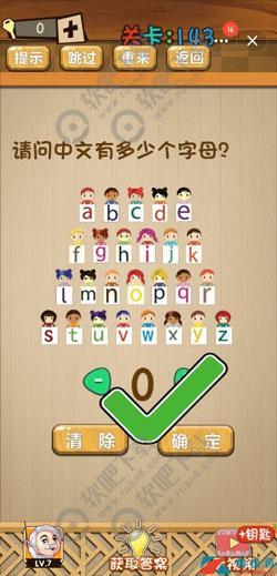 请问中文有多少个字母