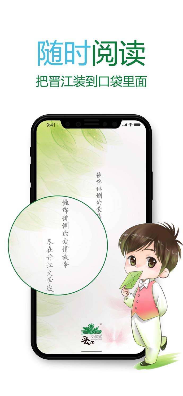晋江文学城iOS版