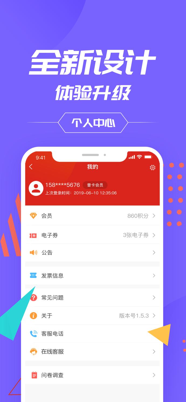 中国石化加油卡网上营业厅iOS版