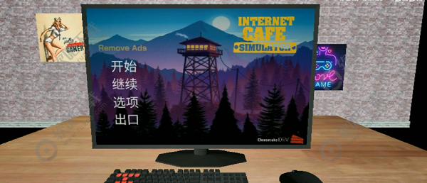 网吧模拟器怎么解锁厨房
