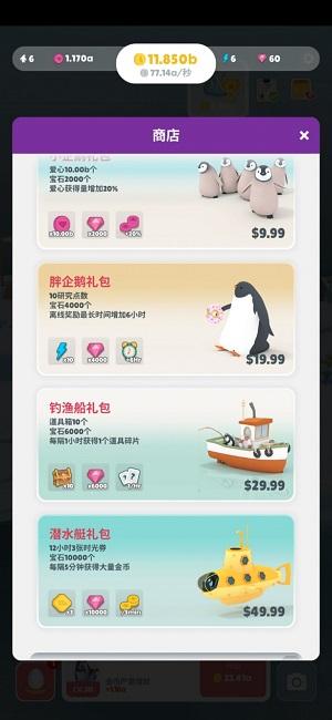 企鹅岛金币怎么获得