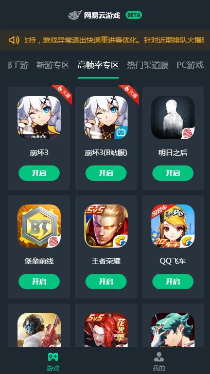 网易云游戏平台