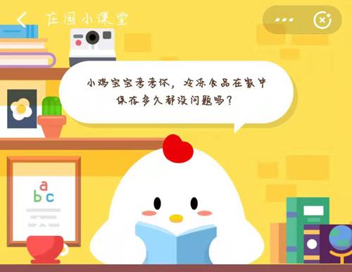 小鸡宝宝考考你,冷冻食品在家中保存多久都没问题吗
