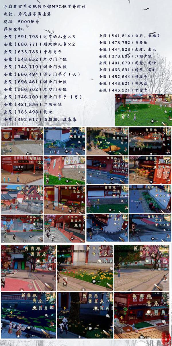 一梦江湖晴雪节NPC位置大全