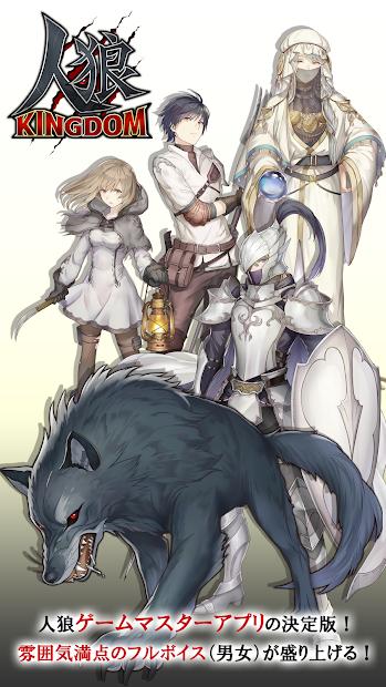 人狼 KINGDOM