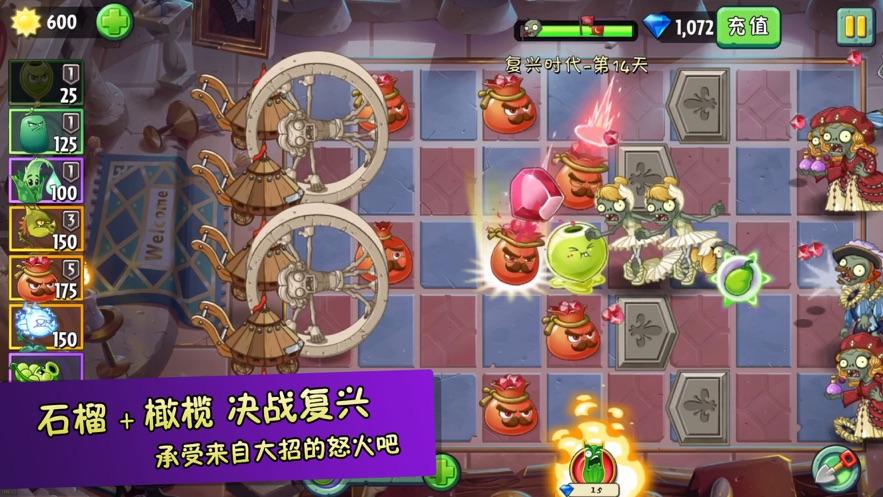 植物大战僵尸2中文破解版无限钻石版