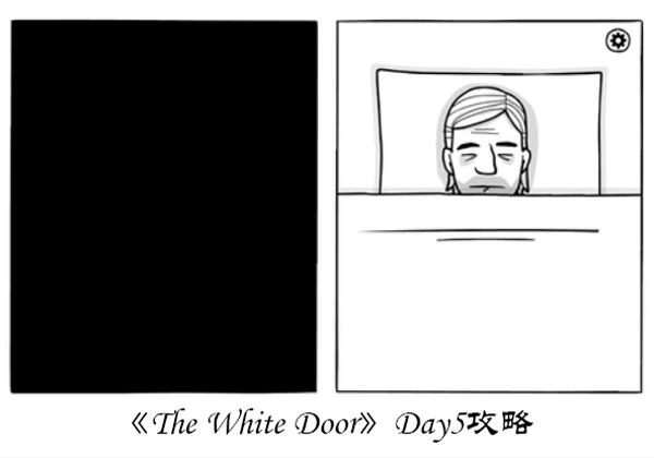 绣湖The White Door第五天攻略
