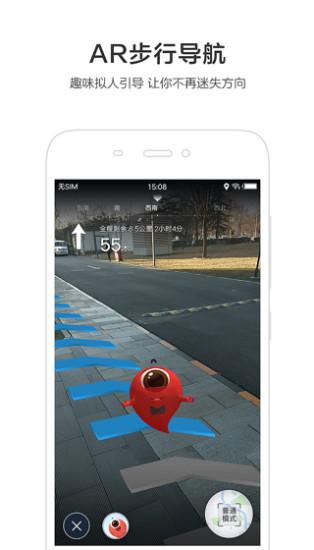 百度地图2020最新手机版