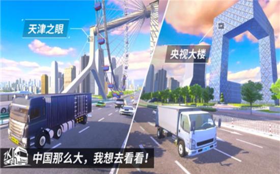 中国卡车之星最新版