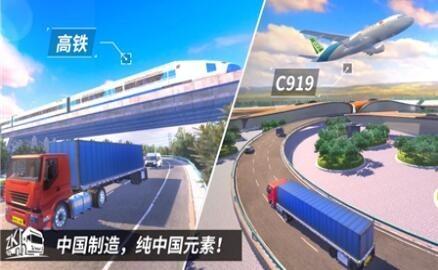 中國卡車之星免費版