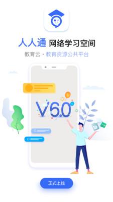 重庆基础教育资源公共服务平台app