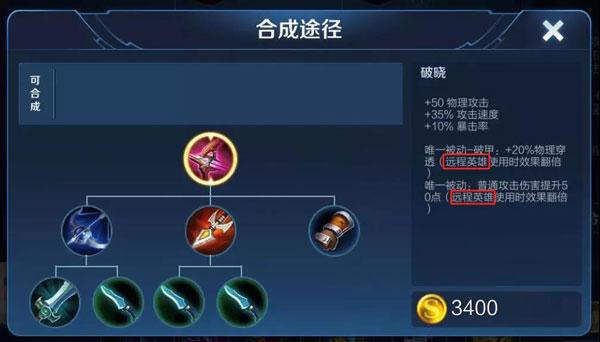 刘备可以触发破晓的破甲翻倍和普攻加成加倍效果吗