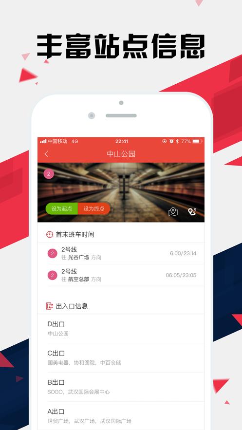 武汉地铁通app