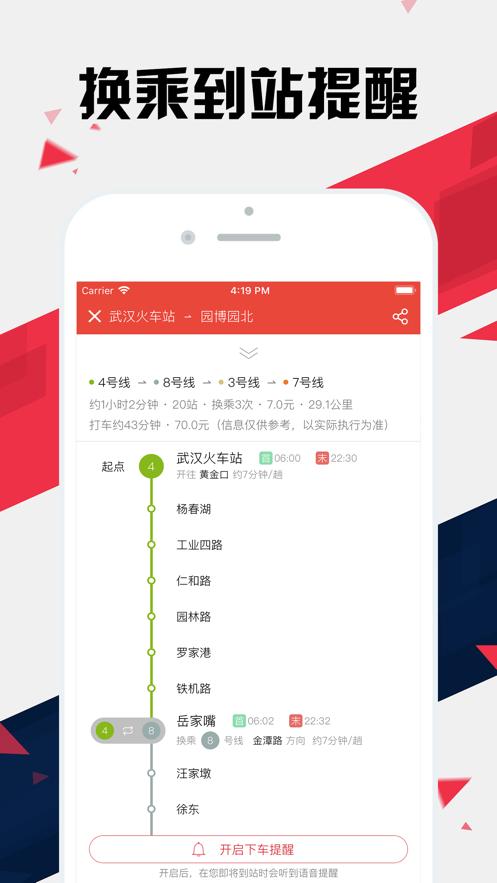 武汉地铁app