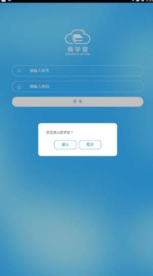 易学堂app最新版